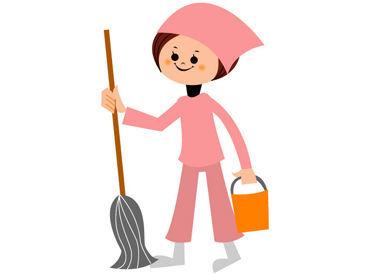 【クリーンスタッフ】-◆ 今年で創業51年の安定企業 ◆-経験や年齢・性別は不問◎床を掃いたり、手すりを拭いたり誰にもできるシンプルワーク♪+