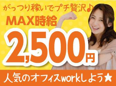 MAX2500円の高時給☆月収44万円も夢じゃない!がっつり稼いでプチ贅沢しよう♪