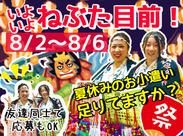 \ラッセラー/さぁ、日本の夏が来た!! 夏休みのお小遣い稼ぎなら、ねぶたで決まり★ 8/2~8/6の間で2日間でもOK!