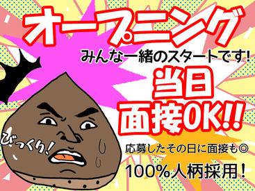 2/1オープニング★新規引越しドライバー大募集!!