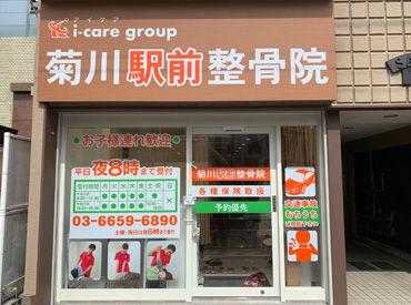 菊川駅からとっても近くの店舗です♪ 新しく、きれいな店内で、気持ちよくお仕事できますよ!
