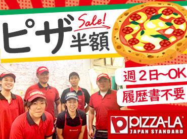 ピザ半額ってめずらしいんです! 他店だと20~30%OFFが主流のなか当店は半額の大盤振る舞い!これもSTAFFを想っての特典です★