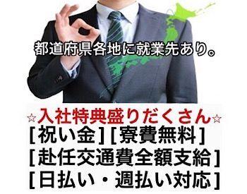 【組み立て/検査】*入社祝い金20万円!!*家具家電付きの1R寮完備!寮費はず~っと無料♪*日払い・週払いあり♪