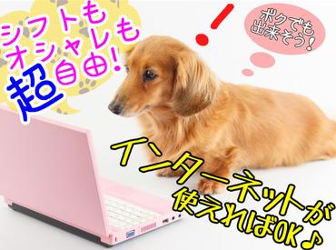 【リサーチSTAFF】★新しいオフィスで快適★未経験START歓迎★インターネットは使える?→なら即活躍できます!働きやすさ、お約束します♪*。