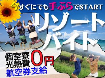 【リゾートSTAFF】「3ヶ月程度 沖縄で働ける」応募条件はコレだけッ☆+.始まってからも電話フォローなど支援充実!カバン1つで住み込みバイト♪