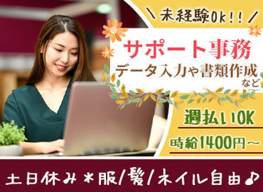 未経験からはじめるオフィスワーク★土日休み×残業ほぼナシでメリハリ勤務OK!