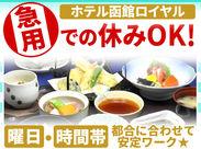 ホテル内の和食or中華レストランでの勤務です♪まずはご案内や空いた席の片付けなど、出来るお仕事から始めましょう!!