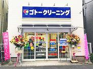 ※画像は和光丸山台店の写真になります。