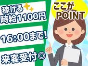 <即日~12月までの勤務です★> 冬までのお仕事を探していた方にピッタリ♪高時給1100円で効率よく稼ぎましょう!