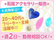 京都発和風アクセサリー★大人カワイイで人気沸騰!!オシャレなアクセサリー販売のお仕事です!