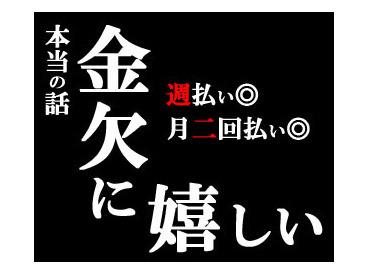 【パチンコSTAFF】未経験OKのプレミアムバイト!週1~2から応相談♪星川駅から徒歩15分!