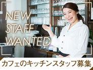 <カフェキッチンStaff>オシャレな南青山のカフェでのお仕事。素敵な内装の店内、マカロンや洋菓子に囲まれて楽しく働けます
