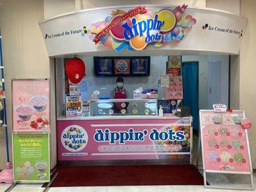 アイスクリーム屋さんで働こう! カラフルでかわいい♪つぶつぶサラサラなディッピンドッツ・アイスクリームヾ(●´∀`●)