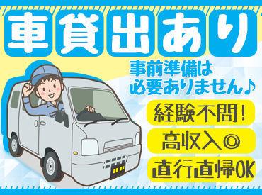 担当エリアは<大阪府内>! 個人宅への宅配が8割です◎ 安全運転で働きましょう♪