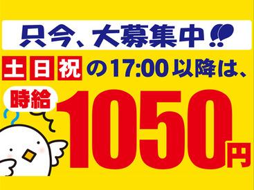 【クリーニングの受付スタッフ】*◆しっかりとした研修で安心◆*週2日&3h~の柔軟シフト◎土日祝のみOK♪土日祝17時以降は全員時給1050円~にUPします↑