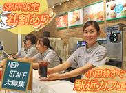 早朝は時給50円UP!人気のカフェSTAFFデビューしてみませんか?幅広い世代のお客様がいらっしゃるので、接客の幅も広がります♪