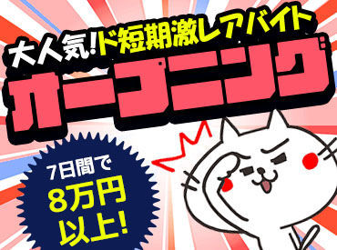 7日間で8万円以上! ド短期激レアバイト! 選挙知識も一切不問♪ 期間限定で人気のお仕事なので 今すぐ応募♪