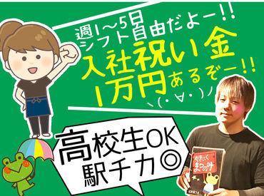 【ホールSTAFF】\週1日~!3h~OK☆/学生さんもWワークさんも、み~~~んな働きやすいと好評です♪◆曜日固定 ◆時間固定 ⇒もちろんOK★