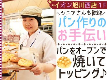 """【ベーカリー製造補助】/ パンが好き お菓子作りが好き♪\""""興味があるなら""""気軽にチャレンジ!主婦(夫)・シニアさん歓迎平日だけ勤務も相談OK"""