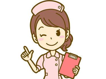 看護師5名(正社員:1名/パート:4名)が現在活躍中◎扶養内や勤務曜日など、お気軽にご相談くださいね♪ご応募お待ちしています!