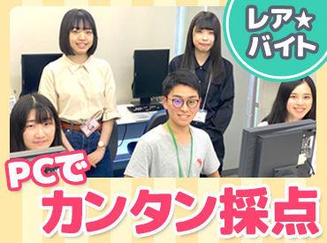 ★★大学生歓迎★★ PC画面上でできる、簡単な採点作業◎ ≪接客一切なし≫ 初バイトさんも気軽に始められます♪