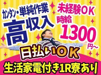 月収26万円以上も可能♪ 深夜は時給UP↑↑ しっかり稼げて休みもたっぷり◎ 家具家電付きの寮も完備★  ※画像はイメージです