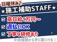 \\フリーターさん大歓迎!未経験OK♪// 高日給1万円&週払いOKのレアバイト★