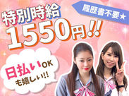 特別高時給1550円以上!かわいい制服を着て働こう♪髪型自由◎ネイル・アクセ・ピアス・つけまつげなど、オシャレもOKです★