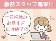人気の事務のオシゴト☆ 主婦さんが40名程度活躍してるので、子育て中の方やプライベートとも両立しやすい環境が整っています!