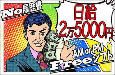 【サポートSTAFF】\★日給2万5000円×毎日お給料GET★/【短期/月1もOK】【手ぶら&面接たった30分】応募>>>サクッと面接>>>その日に勤務も◎
