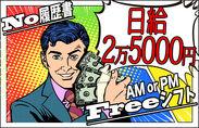 ≫稼ぎたいときだけやる!!≪日給2万5000円×日払いGET★★その他にも手当多数!スタッフ満足度の高い職場です♪