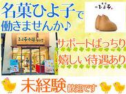 「名菓ひよ子」をはじめ、さまざまな美味しいお菓子を扱っています◎長年愛されているお菓子の販売をしてみませんか??*
