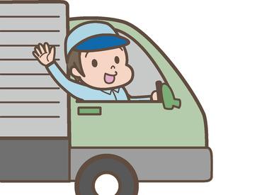【2t・4tドライバー】\\<日帰り>ドライバー大募集//帰りが遅くなる時は…ぜひ高速道路の利用を!!■日祝休みで連休GET■正社員への途あり