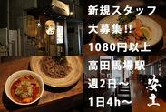 繁忙期に向け、新スタッフ募集中! 様々な日本蕎麦の食べ方をご提案しています。 まかないで味わえるのもアルバイトの特権♪