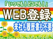 ≪来社不要≫WEB説明会がオススメ!! 関東各地に多数お仕事があるので… ピッタリな案件がきっと見つかりますよ♪