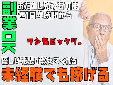 \即日 現金手渡し/ 日払い・週払い・月払い 自由に選べます♪  ★入社祝い金 10万円★  ガッツリ稼げるオシゴト◎