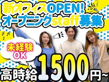 高時給1500円スタート .。:* ゜☆