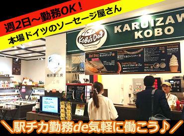 【販売スタッフ】軽井沢で本場ドイツのハム・ソーセージの販売のお仕事♪レジや品質管理がメインの業務です!