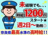 【高】時給⇒【高】収入GET☆ 奈良県最高水準の目玉時給で、やる気もUP↑↑