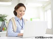 \20~30代の女性活躍中!!/ オフィス内は少人数なのでアットホームな雰囲気の中で働けますよ♪