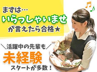 """こだわりの""""魚料理""""や""""日本酒""""を提供しましょう! お客様もゆったりと食事を楽しむ方が多いから 自分のペースで接客できますよ★"""