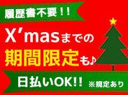 """クリスマスに向けて…まずは""""登録だけ""""でもOK!選べるシフトで両立も★"""