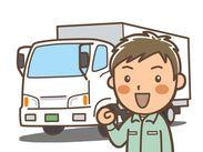 4tドライバー大募集!!資格や経験を活かしてお仕事しませんか♪?現在シルバーのスタッフも活躍中です◎