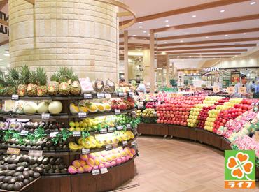 ◆東証一部上場企業◆大手スーパーのライフだから、充実の待遇でお待ちしています!