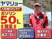 \入社祝として【ガソリンプレゼント】/ なんとガソリン50L贈呈♪(※当社規定有) 乙四免許取得者は時給850円~!