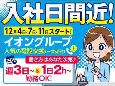 \ 入社日間近!/ 12月4日・7日・11日スタート★ 人気の電話交換(一次受付)