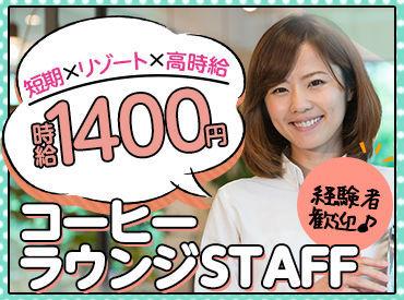 【リゾート×高時給】飲食・接客経験者歓迎!