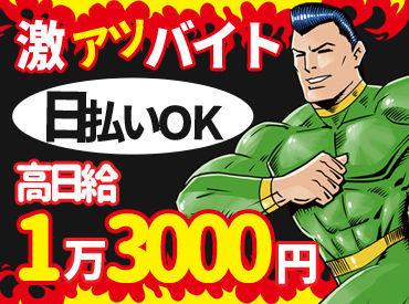 \NEW STAFF大募集♪/ 稼げる高収入ワーク!!! 【週2日】の勤務で【月収10万円以上】も可能★