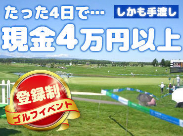 【ゴルフイベントSTAFF】\期間限定★ゴルフイベント/>>まずは登録♪* 4日で[4万円]♪+食事付* ホテルに無料宿泊* 無料送迎☆