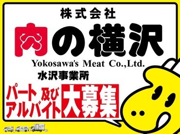 【食品加工】\お肉が好きな方にオススメ♪/【社割10%OFF】当社自慢のお肉をおトクに購入!おいしく食べて…家計も助かっちゃう◎